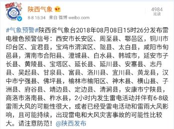 陕西发布雷电橙色预警 防范雷电和大风灾害