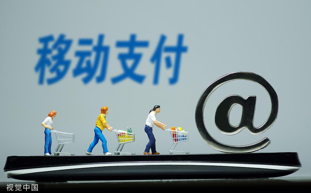 研究报告:移动支付可促进中国家
