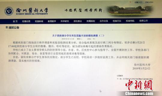 学校公布第二次布告。 朱志庚 摄