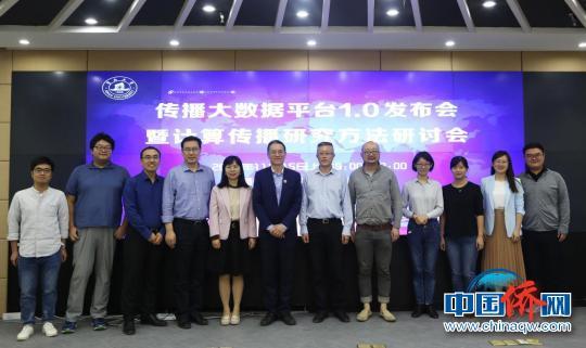 传播大数据平台1.0发布会在暨南大学举行