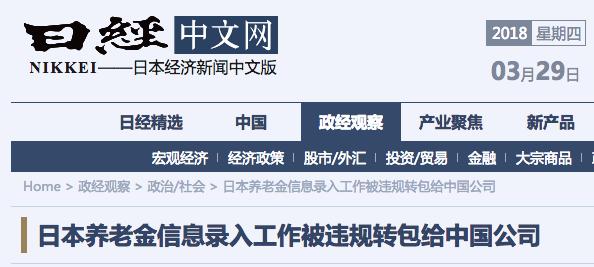 视界丨养老金错发日媒痛批中国公司 真相大白后日本网友眼泪都快掉下来了
