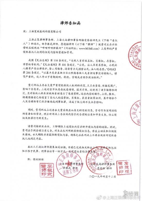 蔡徐坤律师函警告B站:下线所有含侵权内容视频信息