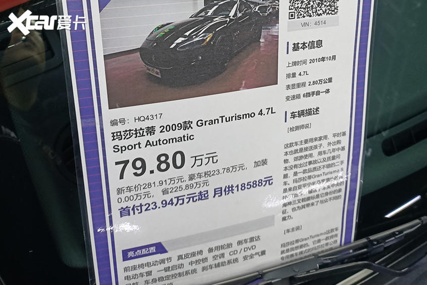 二手车买前功课 看完放心大胆去买车!