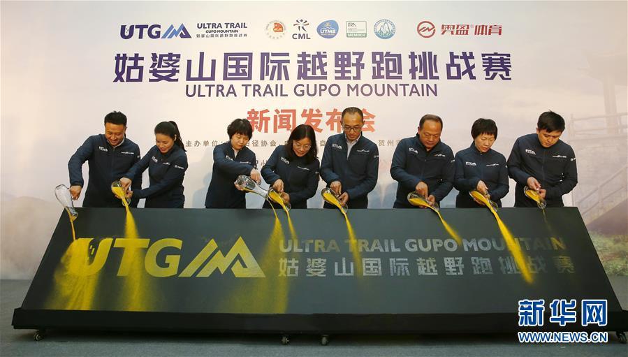 贺州姑婆山国际越野跑挑战赛新闻发布会在京举行