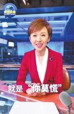 你莫慌!《新闻联播》主播突然飙起武汉话