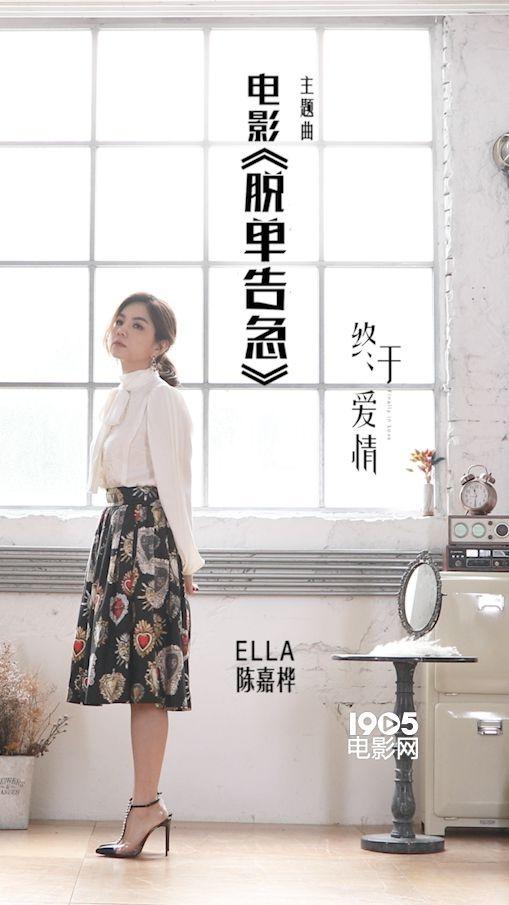 《脱单告急》将映 Ella产后首献唱《终于爱情》