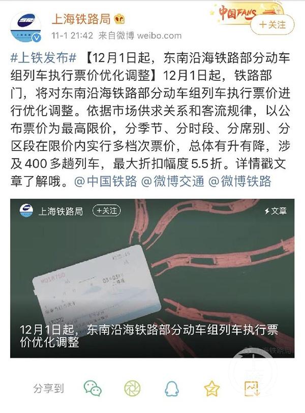 下月起近千趟火车调票价:或因京沪铁路将上市|京沪铁路