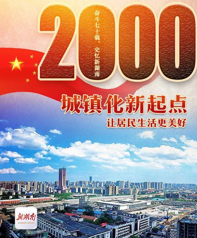 2000·城镇化新起点:让居民生活更美好