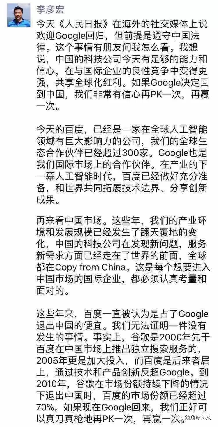 ▲百度总裁李彦宏对谷歌回归的评价