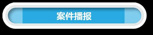 一周反腐:鲁炜受贿案一审宣判 公安部原副部长孟宏伟被双开