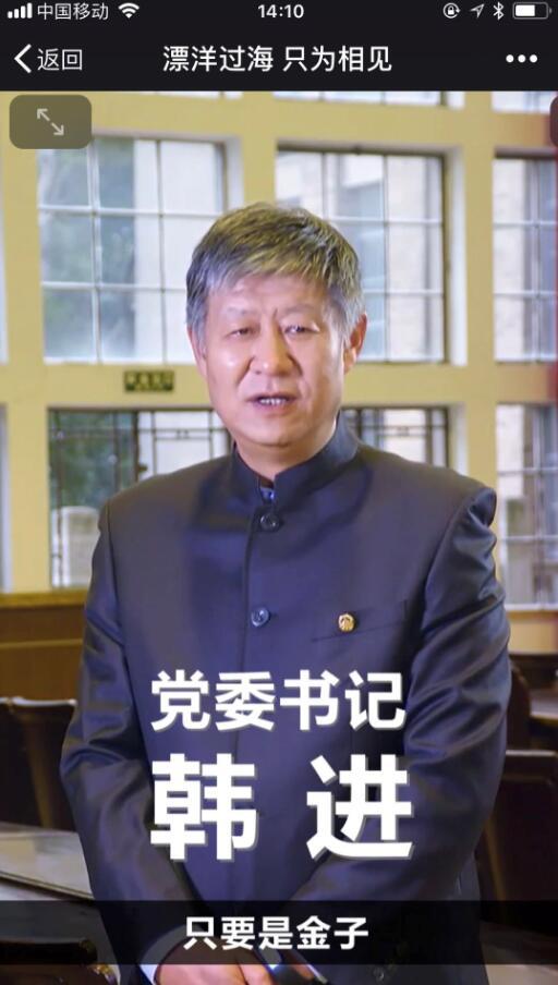 武大h5截图,党委书记作为海外引才顶级HR现身。