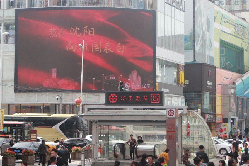"""人民网""""向祖国表白""""灯光秀亮相沈阳市府广场"""