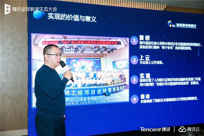 腾讯云助张家港行核心数据库国产化:一年时间验证,两套方案兜底