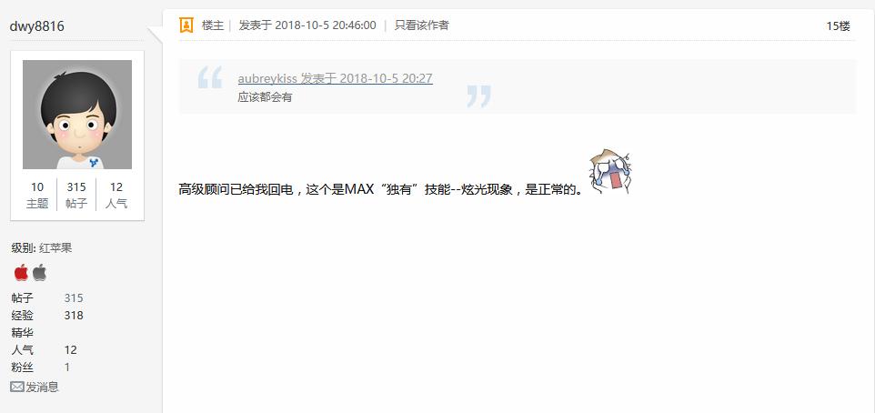 iPhone XS Max摄影结果及复兴 滥觞:威锋网论坛