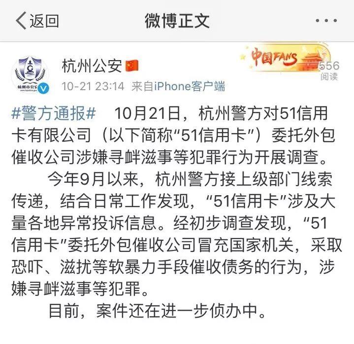 """杭州警方通报:""""51信用卡""""软暴力催债,涉寻衅滋事等犯罪"""