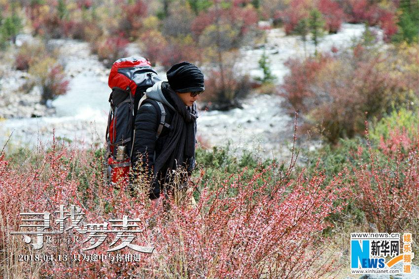 《寻找罗麦》今日上映 韩庚向心而行