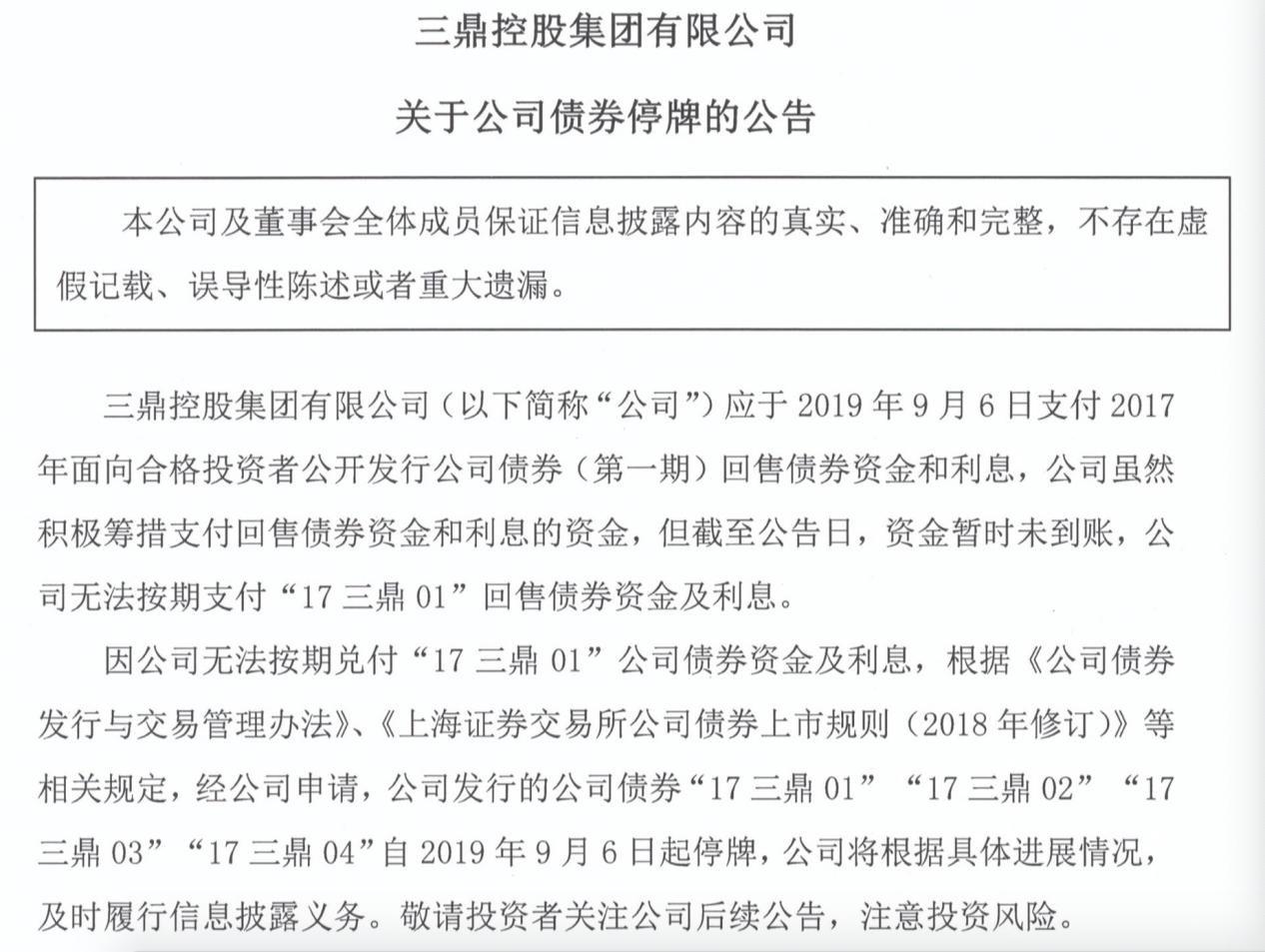 华鼎股份改为ST华鼎 三鼎控股占用近6亿资金