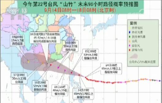 """最大风力17级以上!台风逼近 广东各部门迎战""""山竹"""""""