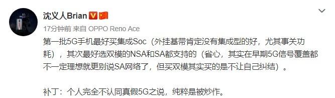 OPPO副总裁沈义人谈5G:不认同真假5G纯粹被炒作