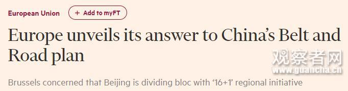 欧盟承认这个方案对立一带一路 但总有外媒想搞事