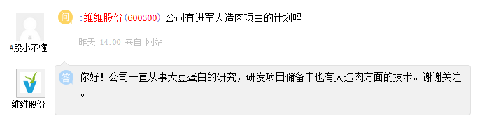 得益于该消息,维维股份今日涨停,收报于3.98元。