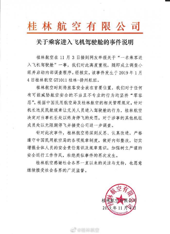 澳门网上娱乐十大排行 湖北京山轻工机械股份有限公司 持股5%以上股东减持股份结果公告