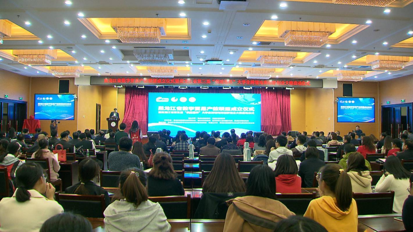 """黑龙江省数字贸易产教联盟正式成立第三届""""俄速通杯""""大学生跨境电商创新创业大赛同步启动"""