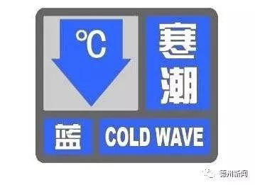 德州气象台发布寒潮蓝色预警