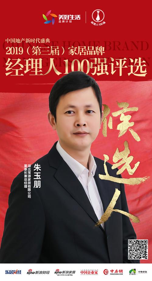 快讯:宝源家居朱玉朋获提名参选2019中国家居品牌经理人