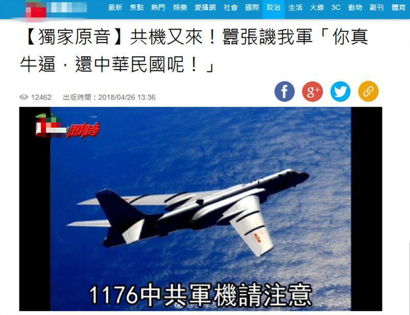 台媒公布解放军嘲讽台军录音 台军忙澄清:伪造的