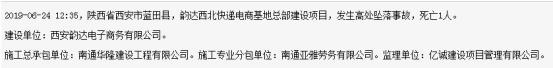 水晶宫官网注册·东风集团副总裁安铁成或赴任新职 官方尚未就此发声