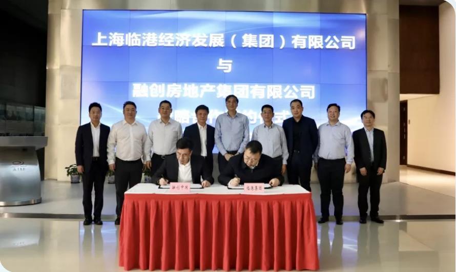 上海临港集团与融创中国签署战略合作协议 打造产城融合新模式