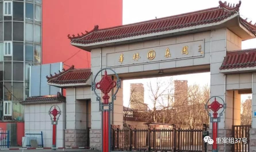 ▲1月16日,位于河北黄骅市的华林集团总部大门紧闭,当地联合调查组已经进驻。 实习生 陈婉婷 摄