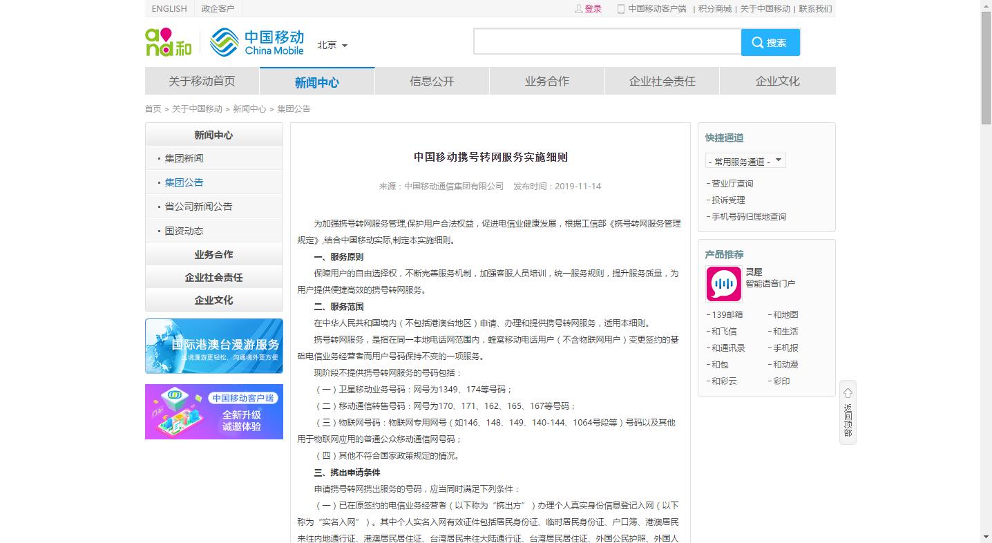 """钱柜777网投平台·""""腾讯会议""""不做硬件,但想连接中国所有会议室"""