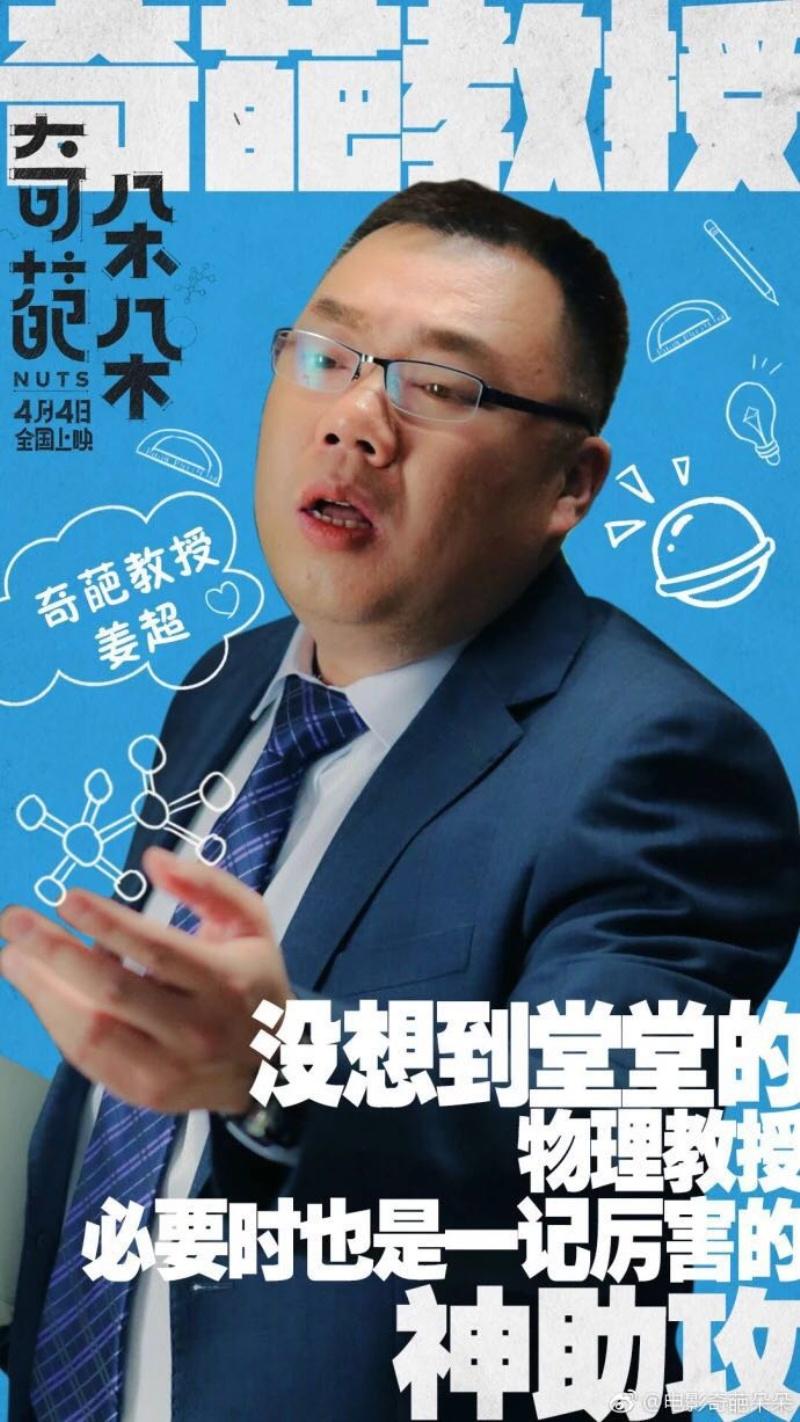 《奇葩朵朵》上映:姜超演绎另类教授助攻张若昀