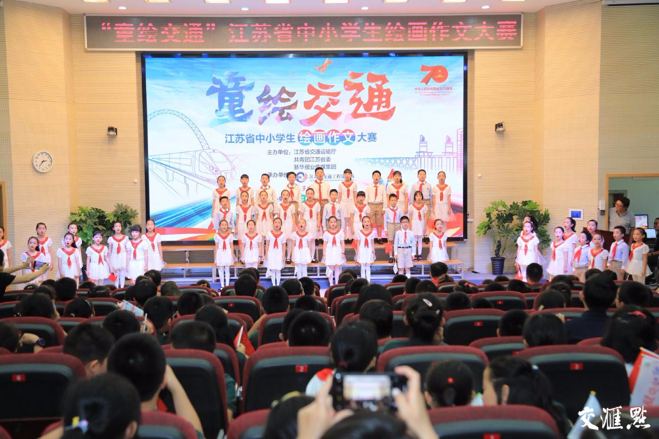 """画出未来的梦想!""""童绘交通""""江苏省中小学生绘画作文大赛启动"""