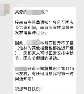 网传国庆节前南京暂停发放销许南京房产局:假消息!