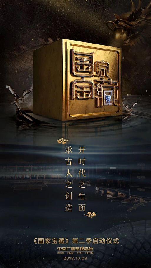 《国家宝藏》第二季在故宫正式启动