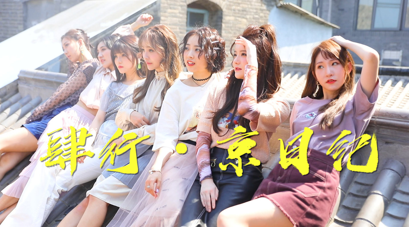 SING女团《京日纪》写真集拍摄mini