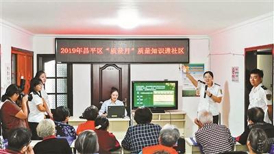 昌平市场监管局进社区 传授质量安全知识