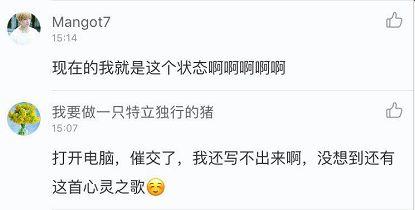 """大四男生创作歌曲""""不想写论文"""""""