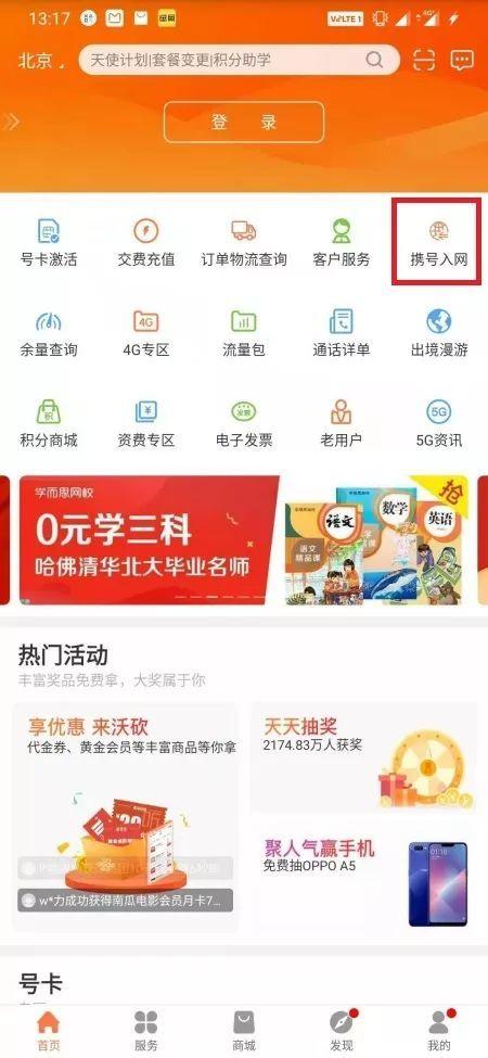 """中国联通""""携号转网""""业务上线"""