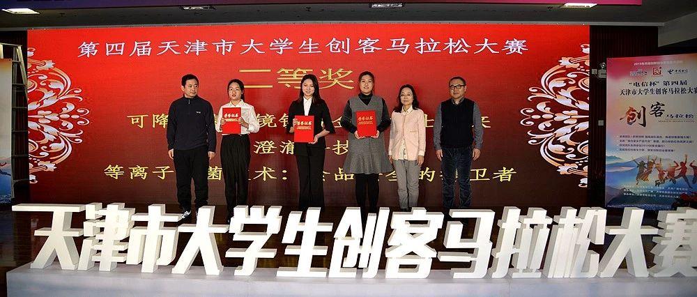 我校学生团队在天津市大学生创客马拉松大赛、知识产权 创新创业发明与设计大赛中取得优异成绩