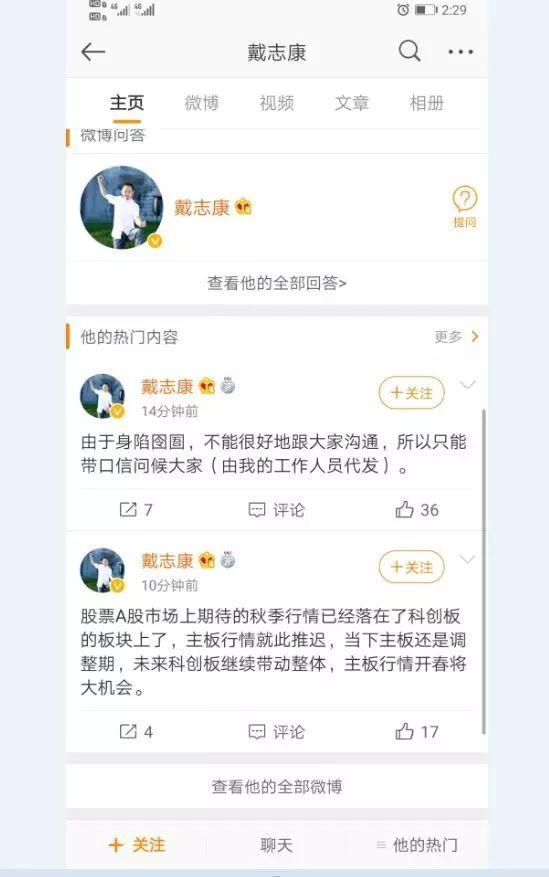 """股民惊了!""""资本大佬""""戴志康已被捕,还能发微博教人炒股?"""