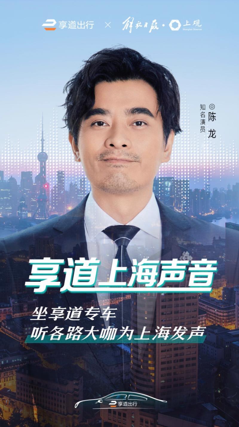 """""""享道上海声音""""-陈龙篇"""