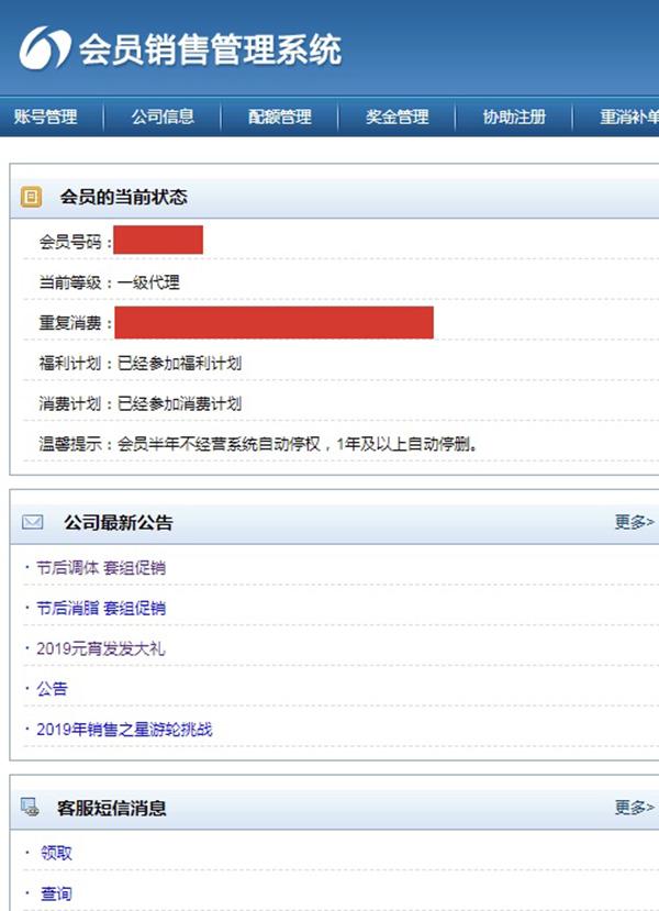 """炎帝生物会员销售管理系统截图显示:""""会员半年不经营系统自动停权,1年及以上自动停删"""" 受访者 供图"""