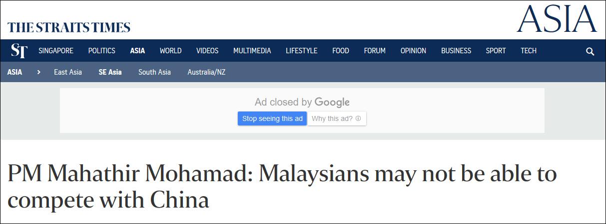 马哈蒂尔:若中国人大规模来马来西亚 我们难以竞争