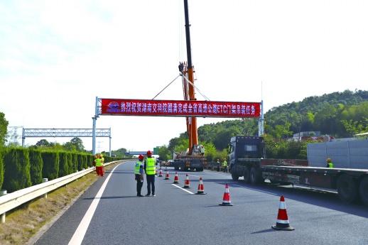 """湖南1144套ETC门架吊装全部完成明年""""一脚油门""""跨省"""