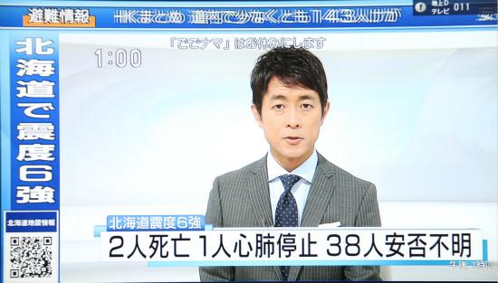 日本北海道发生6.7级地震政府派出自卫队进行救灾