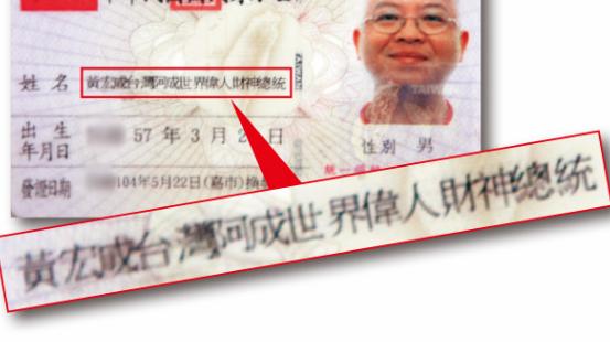黄宏成天游注册名字已扩展到15个字(图片来源:台媒)